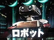 スマブラX【ロボット】