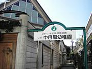 中目黒幼稚園 (中目黒教会付属)