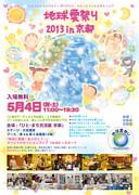 『地球愛祭り2013 in 京都』