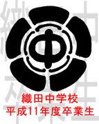 織田中平成11年度卒業生