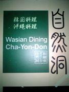 自然洞 cha-yon-don