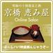 「京橋 恵み屋」Online Salon