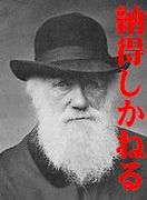 ダーウィンの進化論を信じない