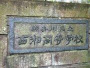 神奈川県立西湘高校