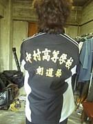 愛知県立中村高校剣道部