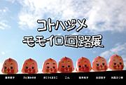 コトハジメ モモイロ回路展
