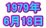 1979年6月18日生まれ!集まれぇ〜