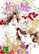 【集英社・lady's comic YOU】