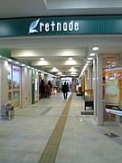 京王リトナード高井戸(高井戸駅)