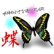 BAR 蝶