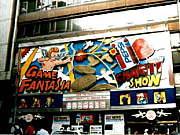 ゲームファンタジア渋谷