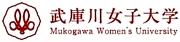 2013年度 武庫川女子大学 新入生