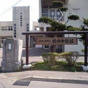 虻田中学校