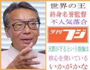 夕刊フジ編集委員・江尻良文