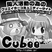 Cubee 〜キュービー〜