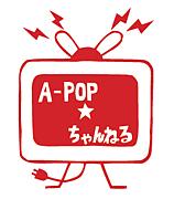 A-POP☆ちゃんねる