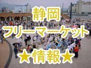静岡フリーマーケット情報