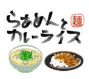 ラーメンとカレーライス(大阪)