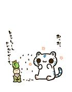 トララ【チビトラ】