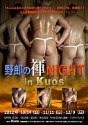 「真夏の褌 NIGHT in Kuos」