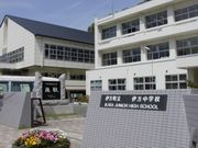 伊方中学校