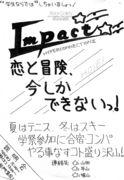 ★法政大学インパクト
