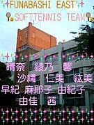 船東ソフトテニス部2008年度卒!!