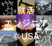 アメリカのエンジニアの就活