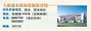 上海浦東遊泳館源深分館