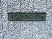 新潟市立関屋中学校