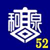 大阪府立和泉高校 52期生