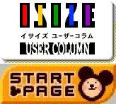 ISIZEユーザーコラム