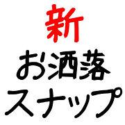 お洒落スナップ【新】