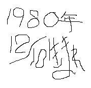 1980年12月10日生まれ