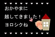 岡山県に住む■県外出身者コミュ