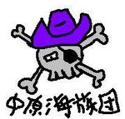 中原海賊団