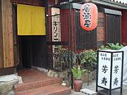 居酒屋「芳寿」 (神戸兵庫区)