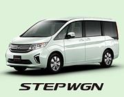 STEPWGN(ステップワゴン)