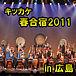 2011キッカケ春合宿