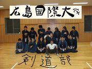 元祖!!広島国際大学剣道部