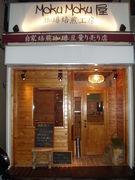 Moku Moku屋 【cafe mute】