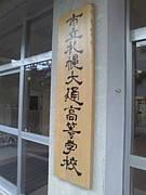 市立札幌大通高等学校吹奏楽部
