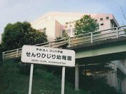 千里ひじり幼稚園 with ひじりFC