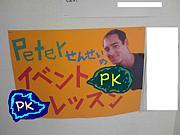 PK Endeavours 英語日本語塾