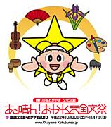 第25回国民文化祭・おかやま2010