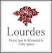 Lourdes〔ルルド〕