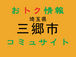 三郷市おトク情報コミュサイト
