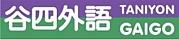 谷四外語 TANIYONGAIGO