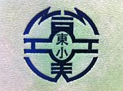 1999年度登美丘東小卒業生の集い