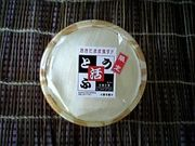 まっちゃん豆腐【三楽工房】